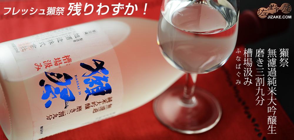 ◇獺祭 無濾過純米大吟醸生 磨き三割九分 槽場汲み(ふなばぐみ) 720ml