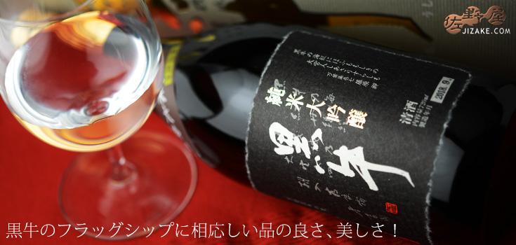 ◆【箱入】黒牛 純米大吟醸 1800ml