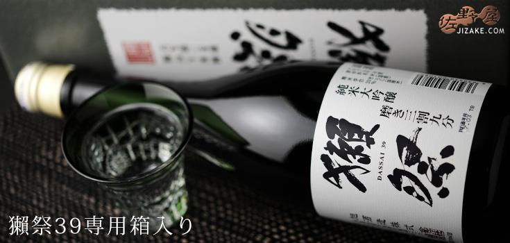【DX箱入】獺祭(だっさい) 純米大吟醸 磨き三割九分 ギフト包装料無料 720ml