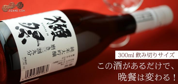 獺祭(だっさい) 純米大吟醸 磨き三割九分(小瓶) 300ml
