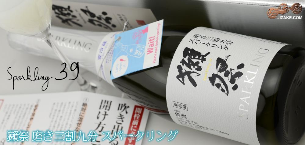 ◆【箱入】獺祭(だっさい) 磨き三割九分 スパークリング 720ml