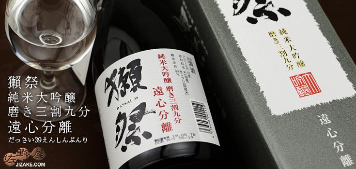 【DX箱入】獺祭 純米大吟醸 遠心分離 磨き三割九分 ギフト包装無料 1800ml