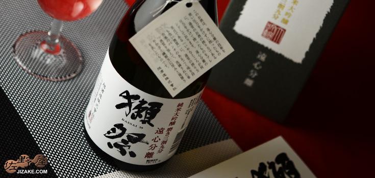 【箱入】獺祭 純米大吟醸 遠心分離 磨き三割九分 ギフト包装料無料 720ml
