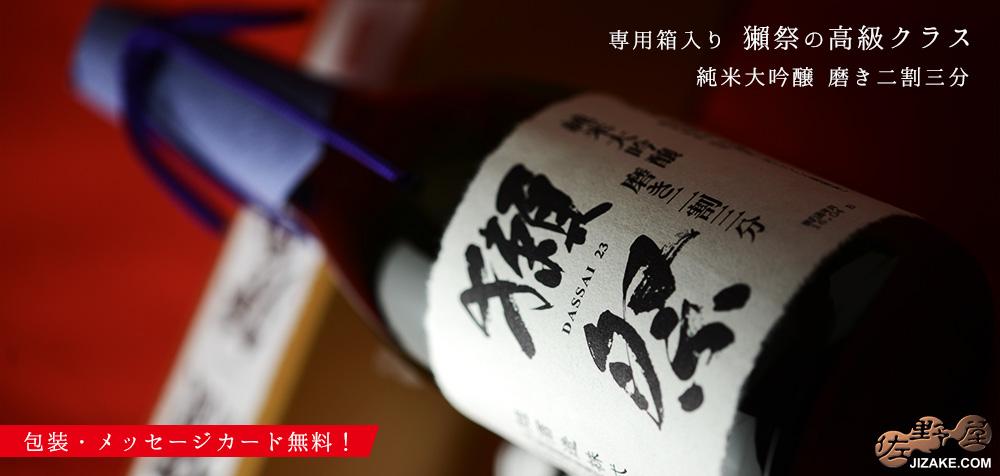 ◇【DX箱入】獺祭(だっさい) 純米大吟醸 磨き二割三分 1800ml