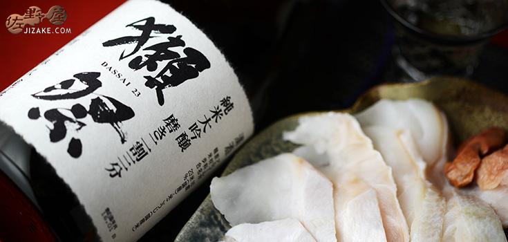 獺祭(だっさい) 純米大吟醸 磨き二割三分(小瓶) 300ml