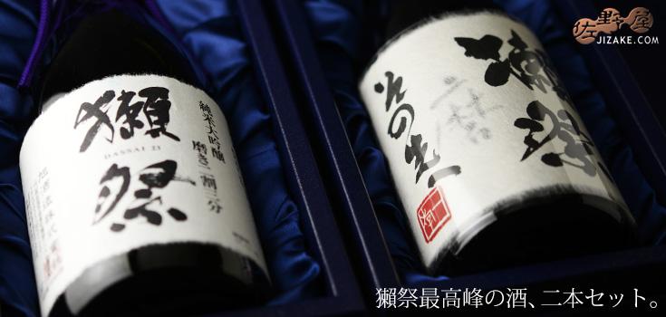 ◆【箱入】獺祭(だっさい) 磨きその先へ 二割三分セット(要冷蔵商品) ギフト包装無料 1440ml