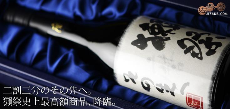 ◆【箱入】獺祭(だっさい) 磨きその先へ(要冷蔵商品) ギフト包装無料 720ml