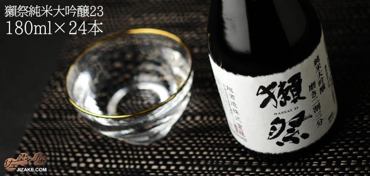◇獺祭 純米大吟醸 磨き二割三分 180ml 1ケース単位 (24本入り) 4320ml