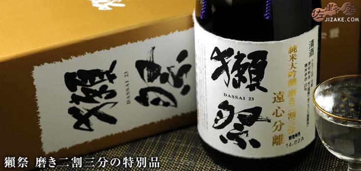 【DX箱入】獺祭 純米大吟醸 遠心分離 磨き二割三分 1800ml