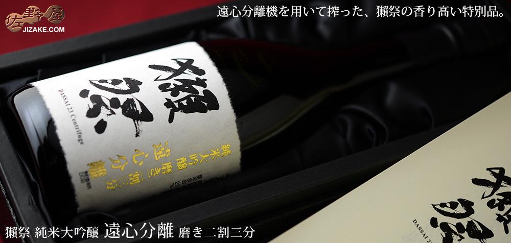 【DX箱入】獺祭 純米大吟醸 遠心分離 磨き二割三分 ギフト包装無料 720ml
