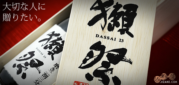 【木箱入】獺祭(だっさい) 純米大吟醸 磨き二割三分 ギフト包装無料 720ml