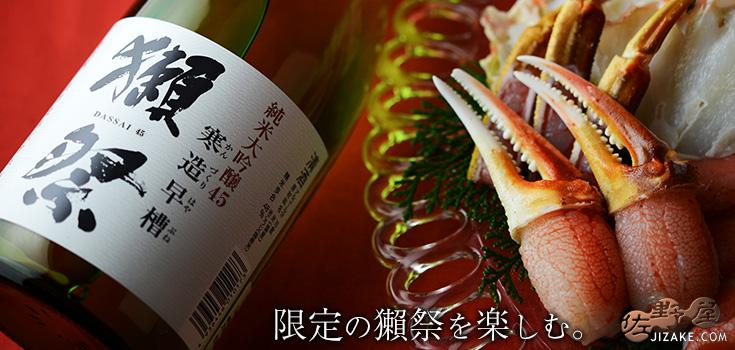 ◇獺祭(だっさい) 純米大吟醸45 寒造早槽(かんづくりはやぶね)【要冷蔵】 720ml
