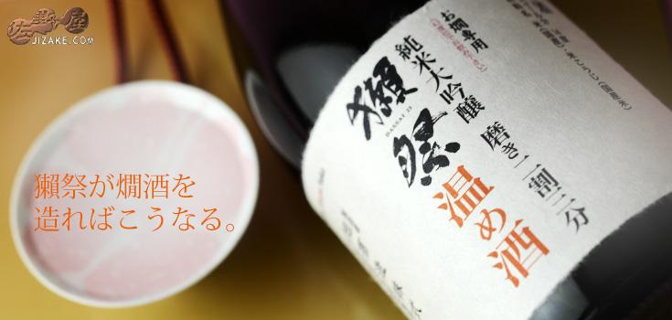 ◇獺祭(だっさい) 純米大吟醸 磨き二割三分 温め酒 720ml