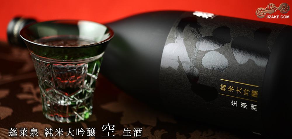 ◆蓬莱泉 純米大吟醸 空 生酒 720ml