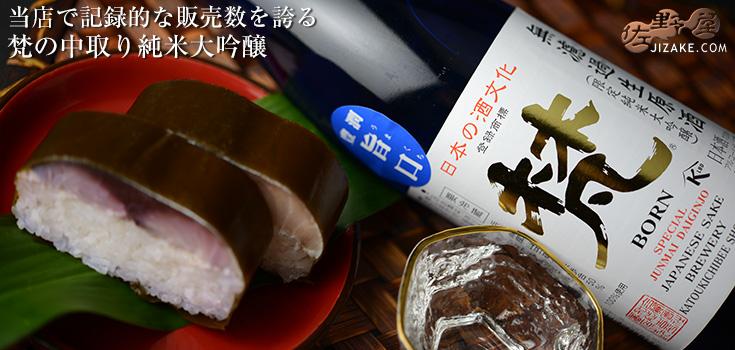 梵 中取り 純米大吟醸 無濾過生原酒 720ml