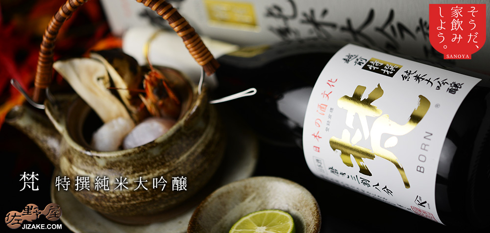 【箱入】梵 特撰純米大吟醸 磨き三割八分 ギフト包装無料 1800ml