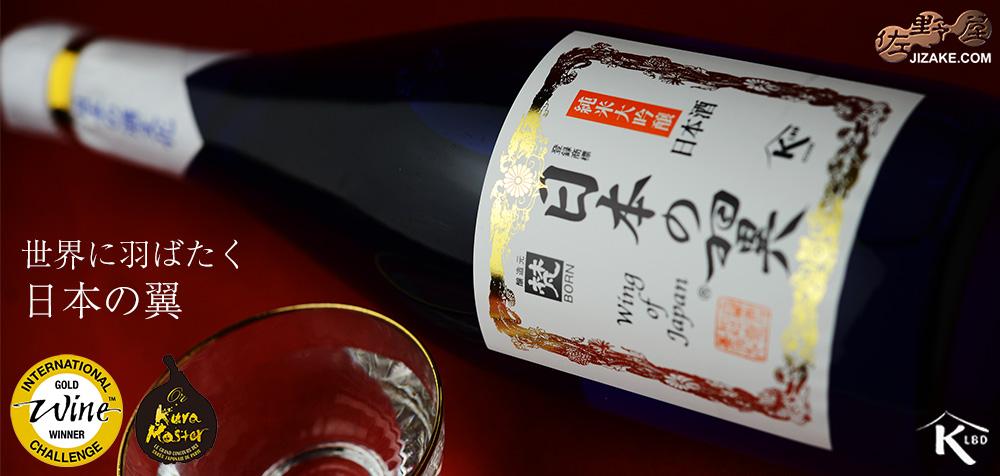 【箱入】梵 日本の翼 純米大吟醸 ギフト包装無料 720ml