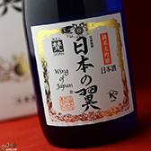 【箱入】梵 日本の翼 純米大吟醸