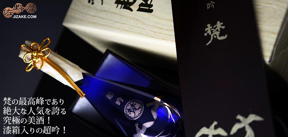 ◇【箱入】梵 超吟 純米大吟醸 漆箱入り豪華版 720ml
