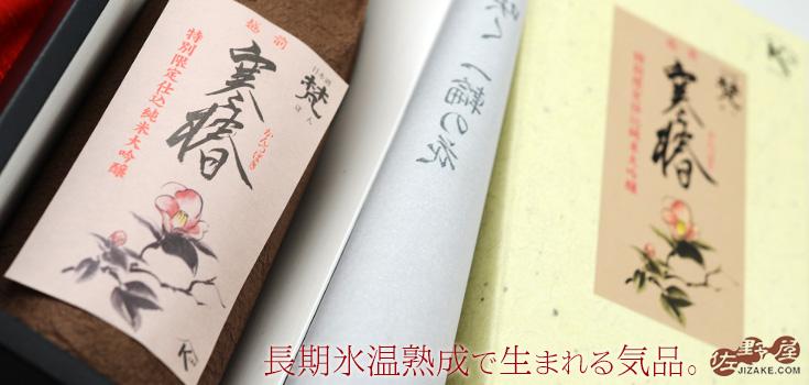 ◇【箱入】梵 越前 寒椿 純米大吟醸 1800ml