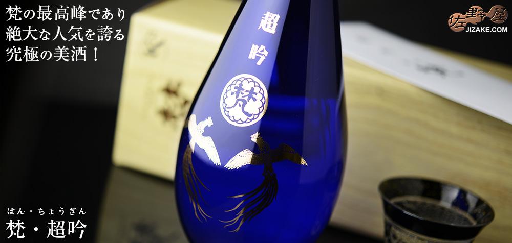 【箱入】梵 超吟 純米大吟醸