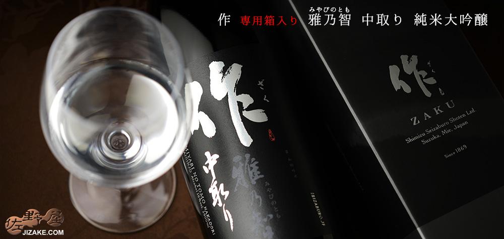 【箱入】作 雅乃智(みやびのとも) 中取り 純米大吟醸 1800ml