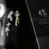 【箱入】作 雅乃智(みやびのとも) 中取り 純米大吟醸