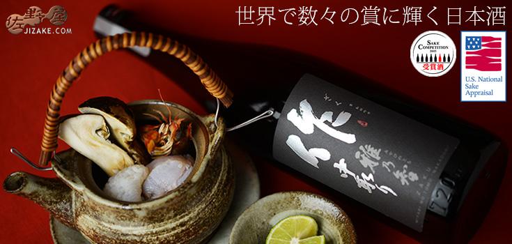 作 雅乃智(みやびのとも) 中取り 純米大吟醸 720ml