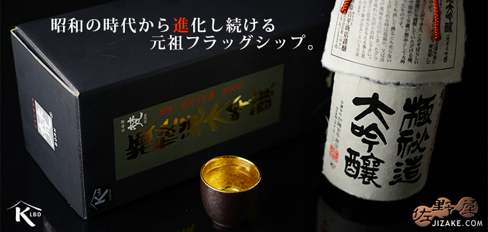 【箱入】梵 極秘造 純米大吟醸 ギフト包装無料 720ml
