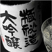 【箱入】梵 極秘造 純米大吟醸