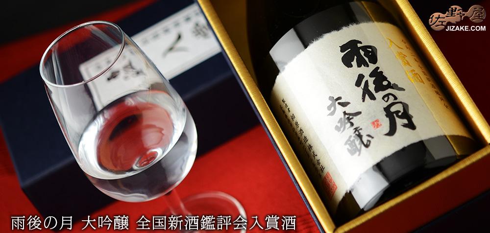 ◆【箱入】雨後の月 大吟醸 全国新酒鑑評会入賞酒 720ml