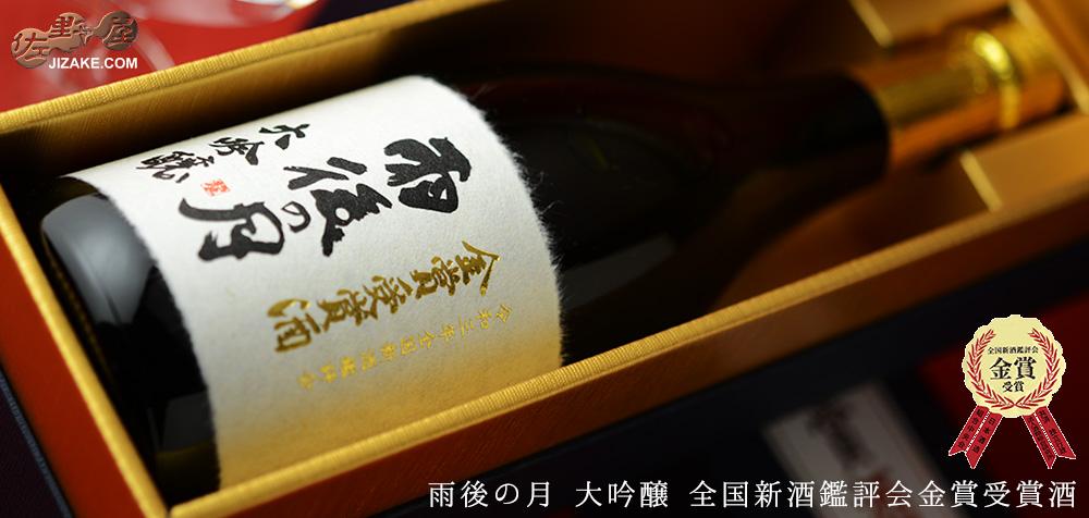 ◆【箱入】雨後の月 大吟醸 金賞受賞酒 ギフト包装無料 720ml