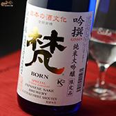 【箱入】梵 吟撰 特別純米酒 限定品