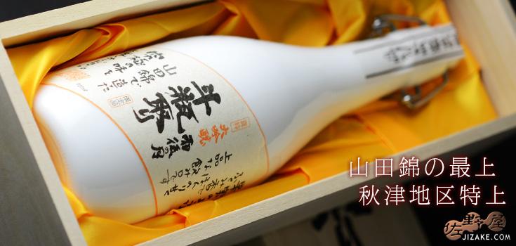 ◆【箱入】雨後の月 大吟醸斗瓶取り(要冷蔵) 720ml