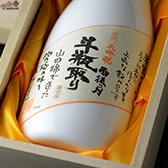 【箱入】雨後の月 大吟醸斗瓶取り(要冷蔵)