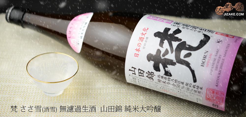 ◆梵 淡雪 無濾過生酒 純米大吟醸 1800ml
