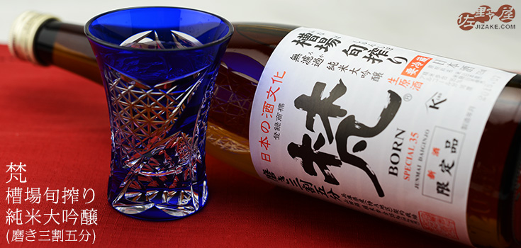 ◇梵 槽場旬搾り 純米大吟醸 (磨き三割五分) 【要冷蔵】 1800ml