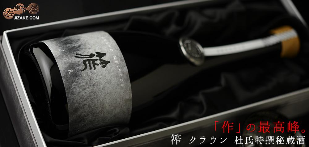 ◆【箱入】作 筰(ざく)クラウン 杜氏特撰秘蔵酒 750ml