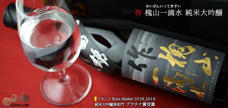 ◇【箱入】作 槐山一滴水(かいざんいってきすい) 純米大吟醸 ギフト包装無料 1800ml