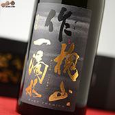 【箱入】作 槐山一滴水(かいざんいってきすい) 純米大吟醸