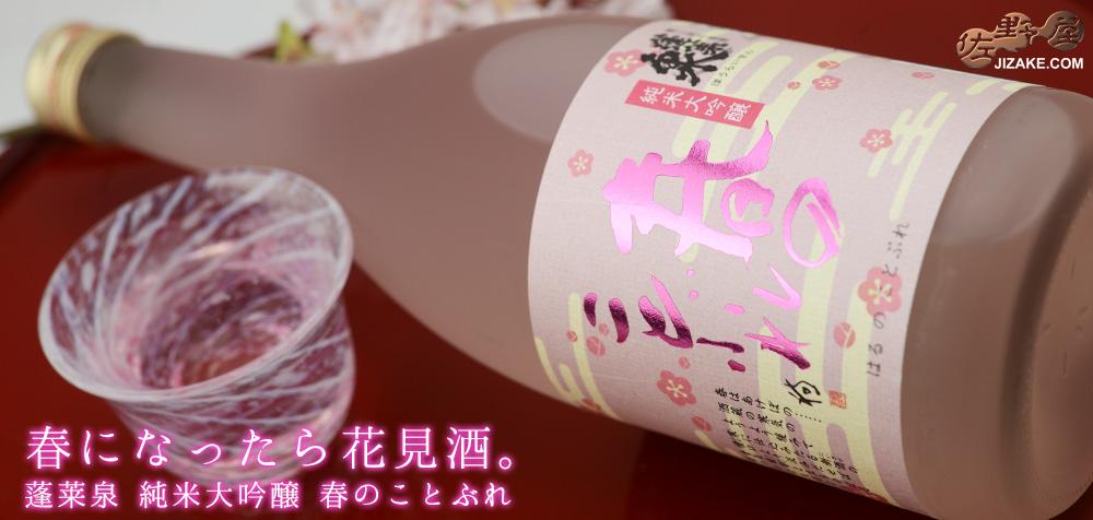 ◇蓬莱泉 純米大吟醸 春のことぶれ【要冷蔵】 720ml