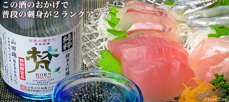 梵 純粋 純米大吟醸(単品販売) 300ml