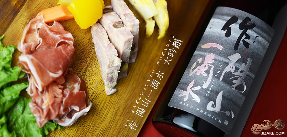 ◇【箱入】作 陽山一滴水(ようざんいってきすい) 大吟醸 720ml