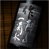 【箱入】作 陽山一滴水(ようざんいってきすい) 大吟醸