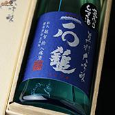 【箱入】石鎚 真精大吟醸 無濾過原酒 袋吊り雫酒 越智稔(おちみのる)入魂の酒