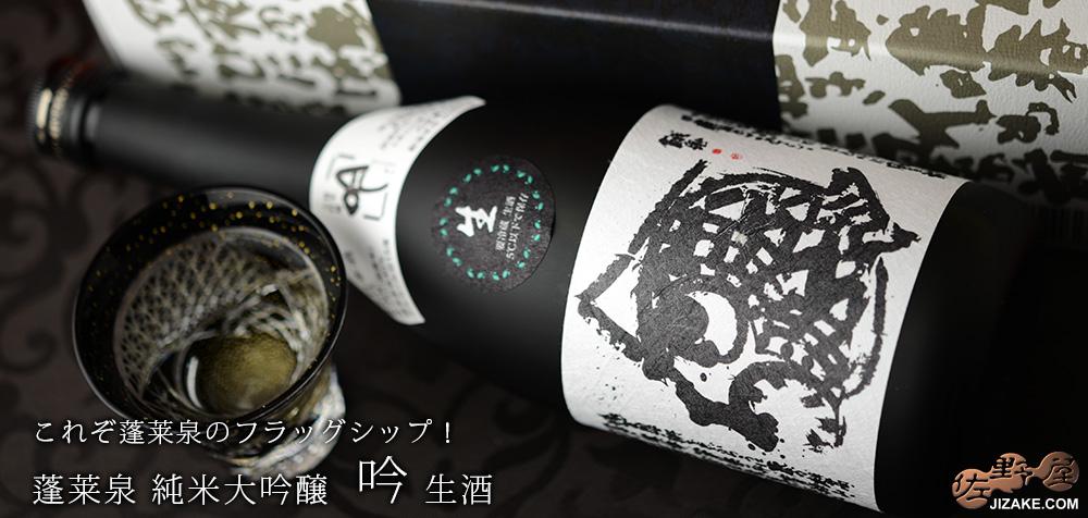 ◆【箱入】蓬莱泉 純米大吟醸 吟 生酒 1800ml