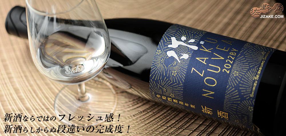 ◇作 新酒 純米大吟醸 1800ml