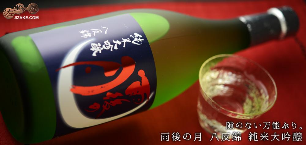 ◇雨後の月 八反錦 純米大吟醸 1800ml