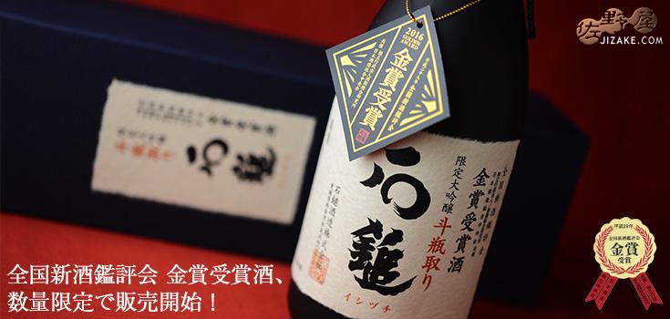 ◆【箱入】石鎚 限定大吟醸 斗瓶取り 金賞受賞酒 720ml