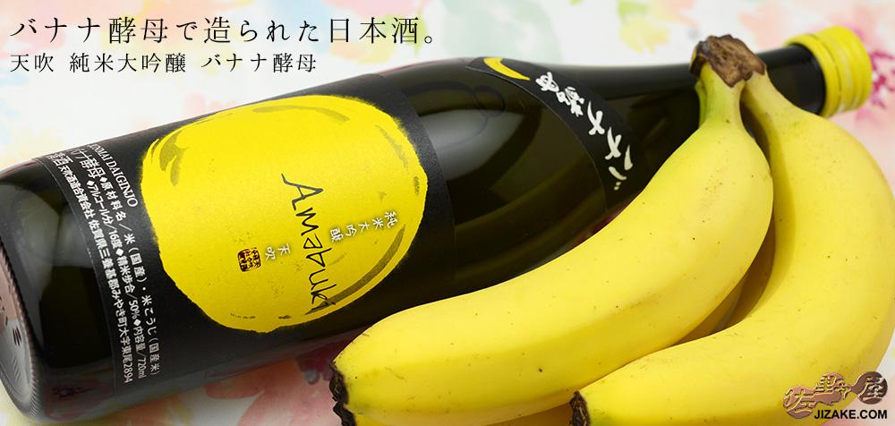 ◇天吹 純米大吟醸 バナナ酵母【要冷蔵】 1800ml